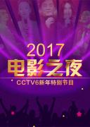 2017电影之夜·CCTV6新年特别节目