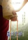 林志玲-西游记女儿国