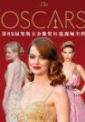 斯嘉丽·约翰逊-第89届奥斯卡金像奖红毯全程