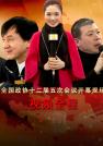 张国立-全国政协十二届五次会议开幕现场直击