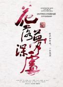 赵文卓杨幂演的一部夺宝电影