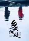 胡艺川-乡关何处