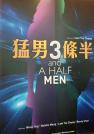 王晶-猛男3条半