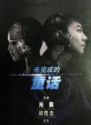 急速档:大电影 配合秦凯龙先生清澈的嗓音