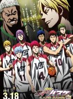 黑子的篮球:终极一战