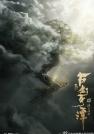高以翔-古剑奇谭之流月昭明