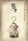 吴莫愁-捉妖记2