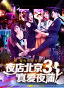 夜店北京3真爱夜蒲