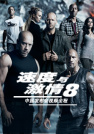 杰森·斯坦森-《速度与激情8》中国发布会视频全程