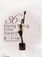 第36届香港电影金像奖