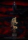 张震-绣春刀:修罗战场