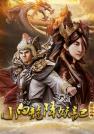 刘天鹏-西游外传之小白龙降妖