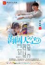 王璐瑶-海阔天空