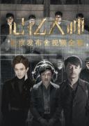《记忆大师》北京发布会视频全程