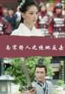 吴珏瑾-南宋猎人之绝地反击