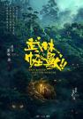 刘伟强-武林怪兽