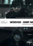 采访:谢罪的日子