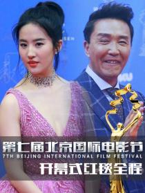 第七届北京国际电影节开幕式红毯全程
