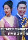 刘亦菲-第七届北京国际电影节开幕式红毯全程