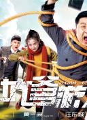 少女卧底第二季_衢州梦侄罢装饰工程有限公司 他在综艺节目中有多癫狂