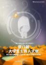 郭玮-第八届大学生主持人大赛