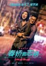 余文乐-《春娇救志明》北京发布会