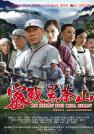 吴京安-密战黑茶山