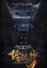 王良-玲珑井
