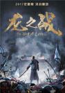 成龙-龙之战