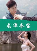 《中超Funny Show》第20期:张琳芃摸奖杯再现足坛魔咒