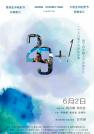 金燕玲-29+1