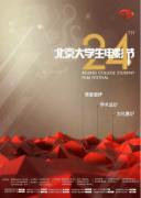 第24届北京大学生优乐国际节