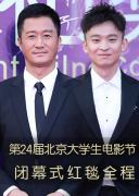 第24届北京大学生沙龙网上娱乐节闭幕式红毯全程