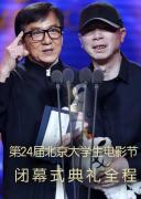第24届大学生沙龙网上娱乐节闭幕式典礼全程