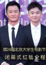 徐克-第24届北京大学生电影节闭幕式红毯全程
