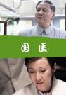 赵宁宇-国医