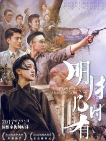 《明月几时有》上海发布会
