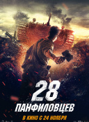 潘菲洛夫的28名勇士