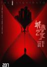 刘诗诗-《心理罪之城市之光》发布会