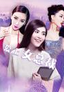 杨欣-爱上女总裁