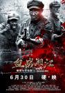 孙维民-血战湘江