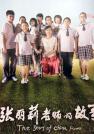 保剑锋-张丽莉老师的故事