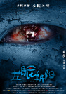 王良-左眼阴阳