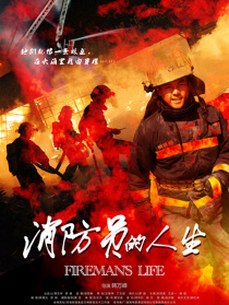 消防员的人生