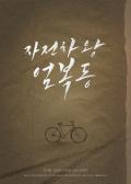 自行车王严福童