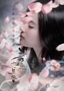 刘亦菲-《三生三世十里桃花》发布会