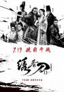 张震-绣春刀·修罗战场