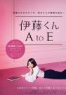 冈田将生-伊藤君 A to E