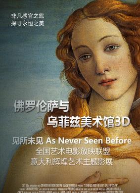 佛罗伦萨与乌菲兹美术馆3D