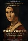 Pietro Marani-达芬奇:米兰的天才